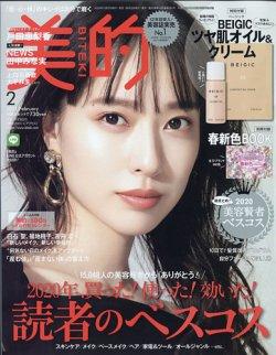 美的(BITEKI) 2021年2月号 (発売日2020年12月22日) 表紙