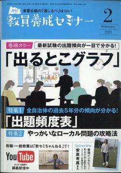 教員養成セミナー 2021年2月号 (発売日2020年12月22日) 表紙