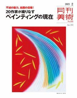 月刊美術 2021年2月号 (発売日2021年01月20日) 表紙
