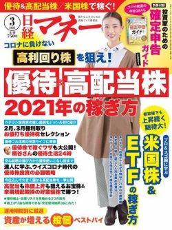 日経マネー 2021年3月号 (発売日2021年01月21日) 表紙