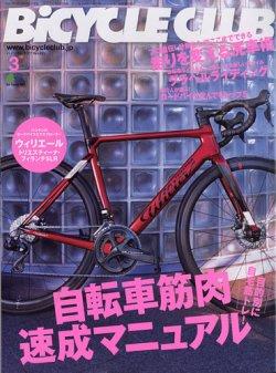 BiCYCLE CLUB(バイシクルクラブ) 2021年3月号 (発売日2021年01月20日) 表紙