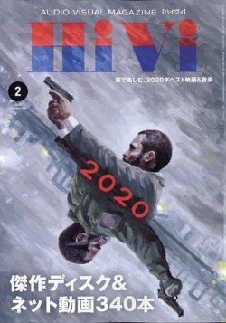 HiVi(ハイヴィ) 2021年2月号 (発売日2021年01月16日) 表紙