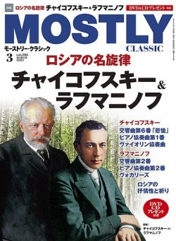 MOSTLY CLASSIC(モーストリークラシック) 286 (発売日2021年01月20日) 表紙