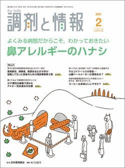 調剤と情報 [Vol.27 No.03] (発売日2021年02月01日) 表紙
