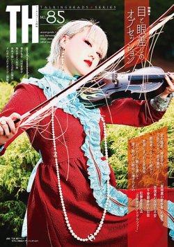 トーキングヘッズ叢書(TH Series) No.85 (発売日2021年01月31日) 表紙