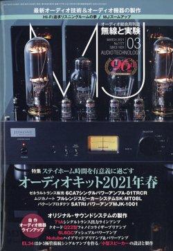 MJ無線と実験 2021年3月号 (発売日2021年02月10日) 表紙