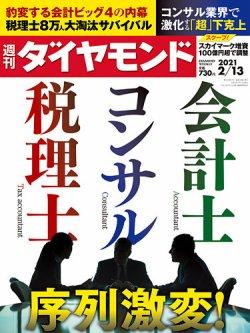 週刊ダイヤモンド 2021年2/13号 (発売日2021年02月08日) 表紙