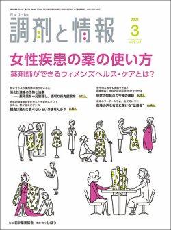 調剤と情報 [Vol.27 No.04] (発売日2021年03月01日) 表紙