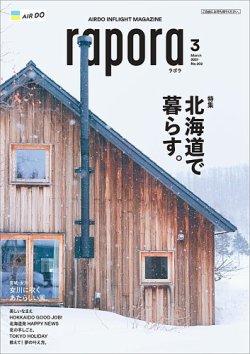 rapora(ラポラ) 2021年3月号 (発売日2021年03月01日) 表紙
