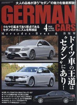 GERMAN CARS(ジャーマンカーズ) 2021年4月号 (発売日2021年03月08日) 表紙