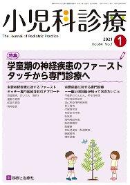 小児科診療 2021年No1 (発売日2020年12月15日) 表紙