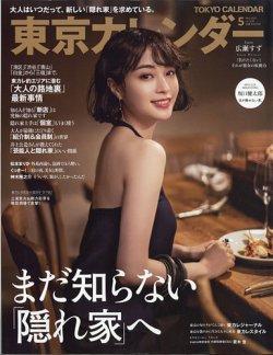 東京カレンダー 2021年5月号 (発売日2021年03月19日) 表紙