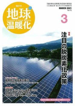 地球温暖化 3月号 (発売日2021年03月20日) 表紙
