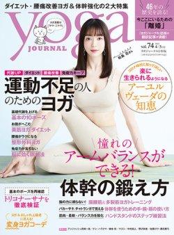 yoga JOURNAL(ヨガジャーナル) Vol.74 (発売日2021年03月19日) 表紙