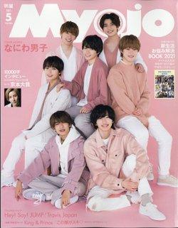 明星(Myojo) 2021年5月号 (発売日2021年03月22日) 表紙