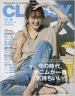 CLASSY.(クラッシィ) 2021年5月号 (発売日2021年03月27日) 表紙
