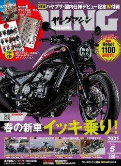 ヤングマシン 2021年5月号 (発売日2021年03月24日) 表紙