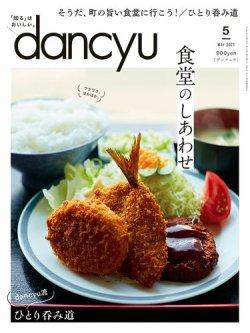 dancyu(ダンチュウ) 2021年5月号 (発売日2021年04月06日) 表紙