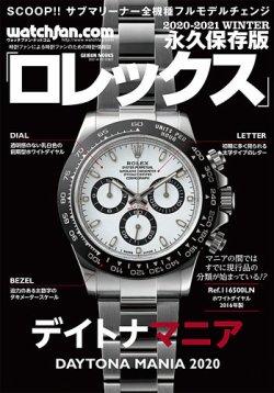 Watchfan.com 永久保存版ロレックス 2020 Winter (発売日2020年11月17日) 表紙