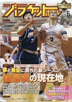 月刊バスケットボール 2021年6月号 (発売日2021年04月24日) 表紙