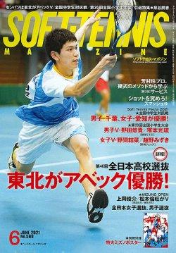 ソフトテニスマガジン 2021年6月号 (発売日2021年04月27日) 表紙