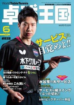 卓球王国 2021年6月号 (発売日2021年04月21日) 表紙