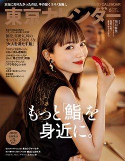 東京カレンダー 2021年6月号 (発売日2021年04月21日) 表紙