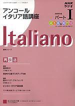 NHKラジオ アンコール まいにちイタリア語 08年度パート1 (発売日2008年03月18日) 表紙