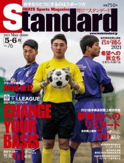 Standard岩手(スタンダード岩手) Vol.76 5-6月号 (発売日2021年04月25日) 表紙