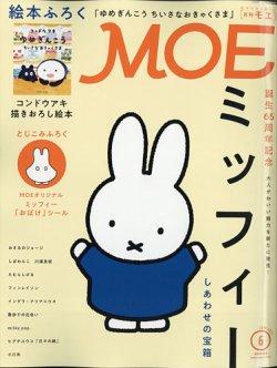 月刊 MOE(モエ) 2021年6月号 (発売日2021年05月01日) 表紙
