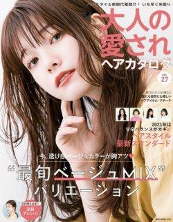 NEKO MOOK ヘアカタログシリーズ 大人の愛されヘアカタログ vol.27 (発売日2021年01月15日) 表紙
