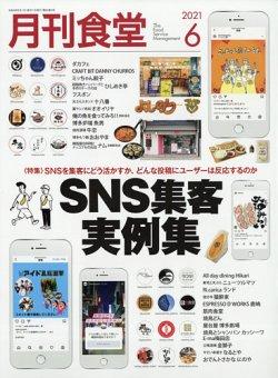 月刊食堂 2021年6月号 (発売日2021年05月20日) 表紙