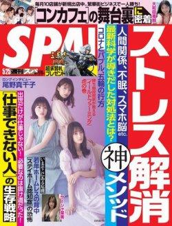 SPA!(スパ) 2021年5/25号 (発売日2021年05月18日) 表紙