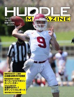 HUDDLE magazine(ハドルマガジン)  2021年8月号 (発売日2021年07月28日) 表紙