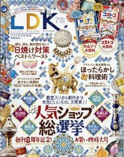 LDK(エル・ディー・ケー) 2021年7月号 (発売日2021年05月28日) 表紙