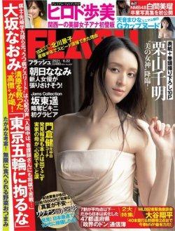 FLASH(フラッシュ) 2021年6/22号 (発売日2021年06月08日) 表紙