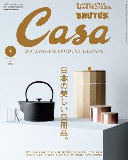 CasaBRUTUS(カーサブルータス) 2021年 7月号 [日本の美しい日用品。] (発売日2021年06月09日) 表紙