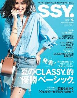 CLASSY.(クラッシィ) 2021年8月号 (発売日2021年06月28日) 表紙