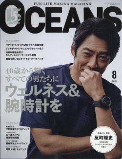 OCEANS(オーシャンズ) 2021年8月号 (発売日2021年06月24日) 表紙