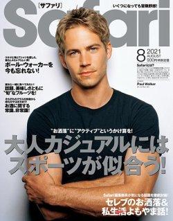 Safari(サファリ) 2021年8月号 (発売日2021年06月24日) 表紙