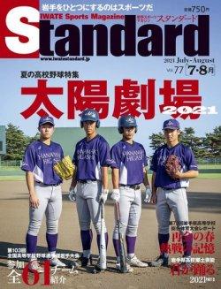 Standard岩手(スタンダード岩手) Vol.77 7-8月号 (発売日2021年06月25日) 表紙