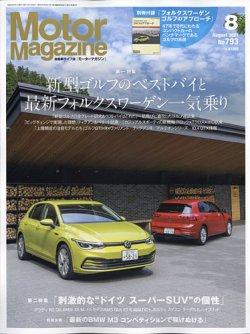 Motor Magazine(モーターマガジン) 2021/08 (発売日2021年07月01日) 表紙