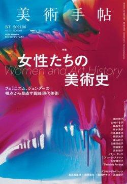 美術手帖 2021年8月号 (発売日2021年07月07日) 表紙