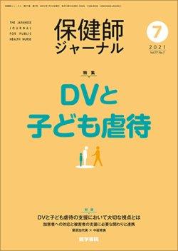 保健師ジャーナル Vol.77 No.7 (発売日2021年07月10日) 表紙