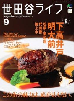 世田谷ライフmagazine No.78 (発売日2021年07月27日) 表紙