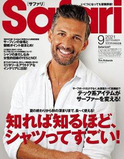 Safari(サファリ) 2021年9月号 (発売日2021年07月21日) 表紙