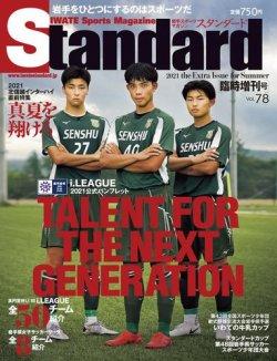 Standard岩手(スタンダード岩手) Vol.78 増刊号 (発売日2021年07月30日) 表紙