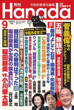 月刊 Hanada 2021年9月号 (発売日2021年07月26日) 表紙