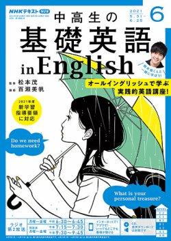 NHKラジオ 中高生の基礎英語 in English 2021年6月号 (発売日2021年05月14日) 表紙
