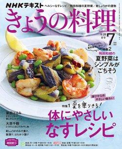 NHK きょうの料理 2021年7月号 (発売日2021年06月21日) 表紙